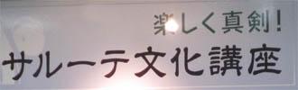 25文化講座title