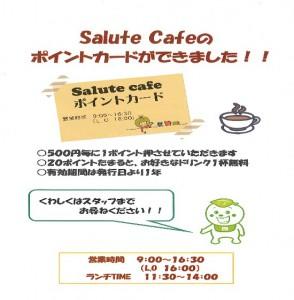 cafepointcard