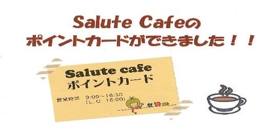 cafepointcardtitle