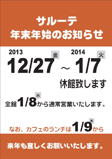 holiday2014